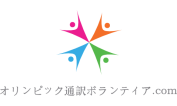 オリンピック通訳ボランティア.com